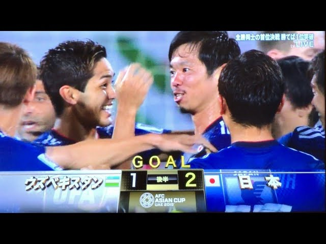 AFCアジアカップ UAE大会 2019年 日本 VS ウズベキスタン