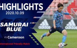 2020年 国際親善試合 日本 VS カメルーン 0対0 スタディオン・ハルヘンワールト(オランダ/ユトレヒト)