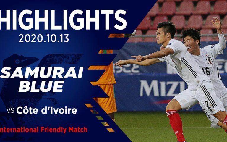2020年 国際親善試合 日本 VS コートジボアール 1対0 スタディオン・ハルヘンワールト(オランダ/ユトレヒト)